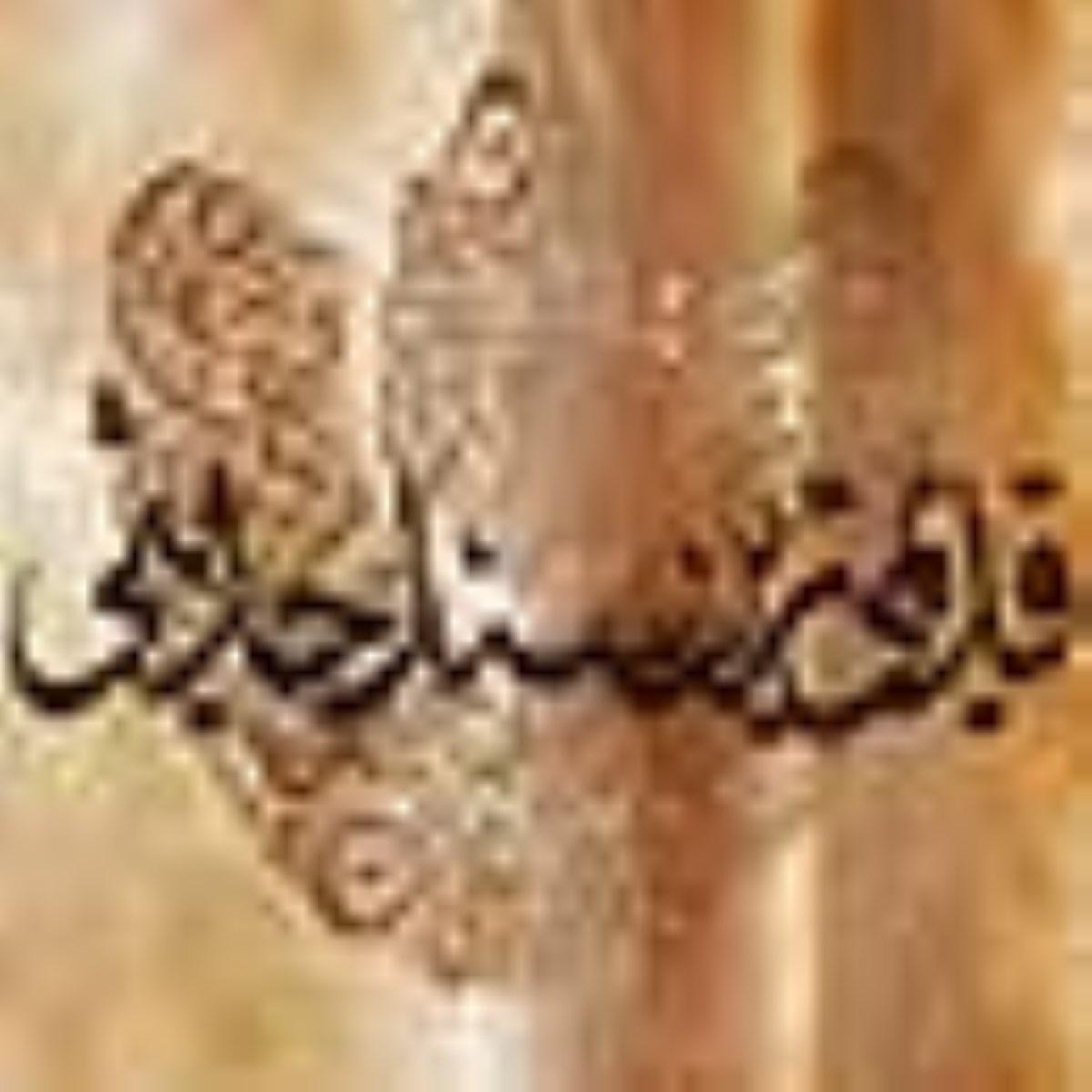 قديمی ترين سند حديثى موجود در ميان مسلمانان