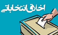 اخلاق انتخاباتی-ویژه نامه به مناسبت برگزرای انتخابات
