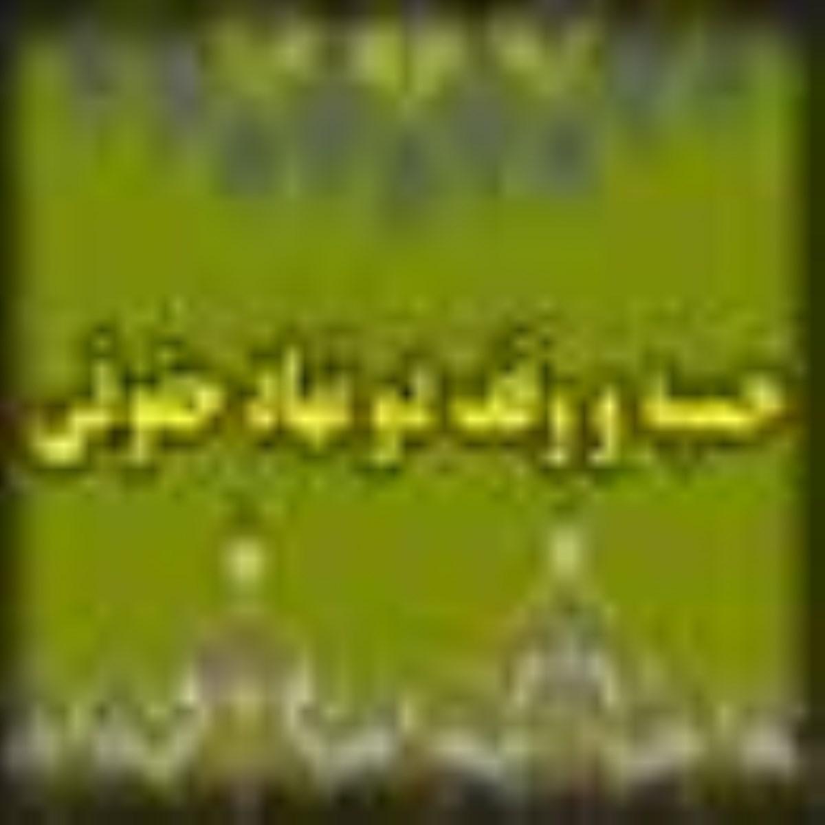 حسبه و وقف دو نهاد حقوقي متناظر در جهان اسلام