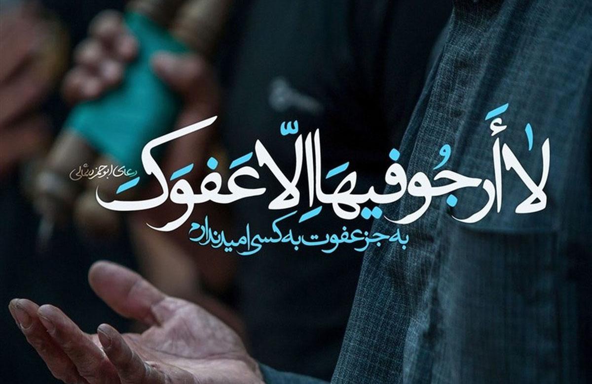 توشهای شگفت انگیز از دعای ابو حمزه ثمالی