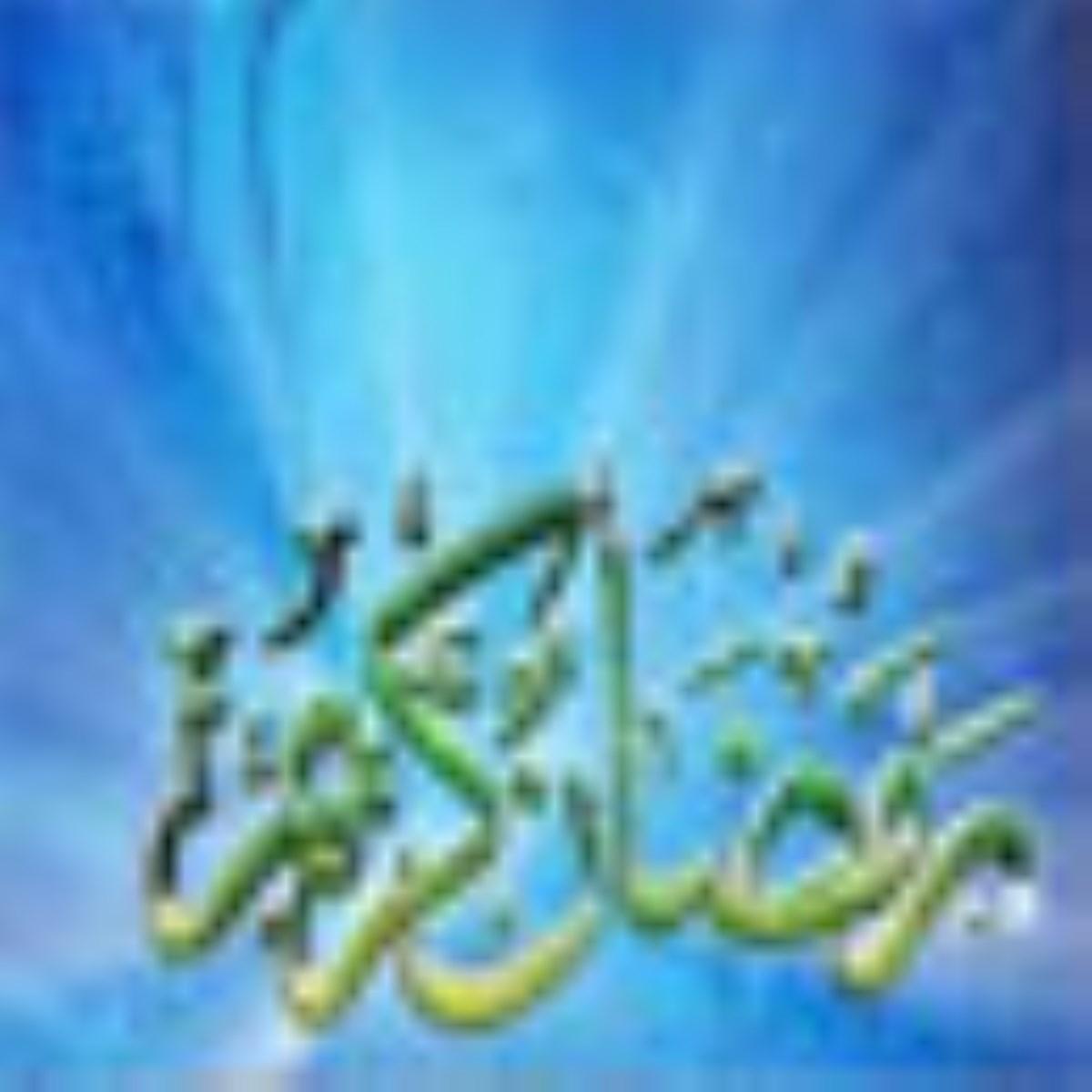 صلوات هر روز ماه مبارک رمضان