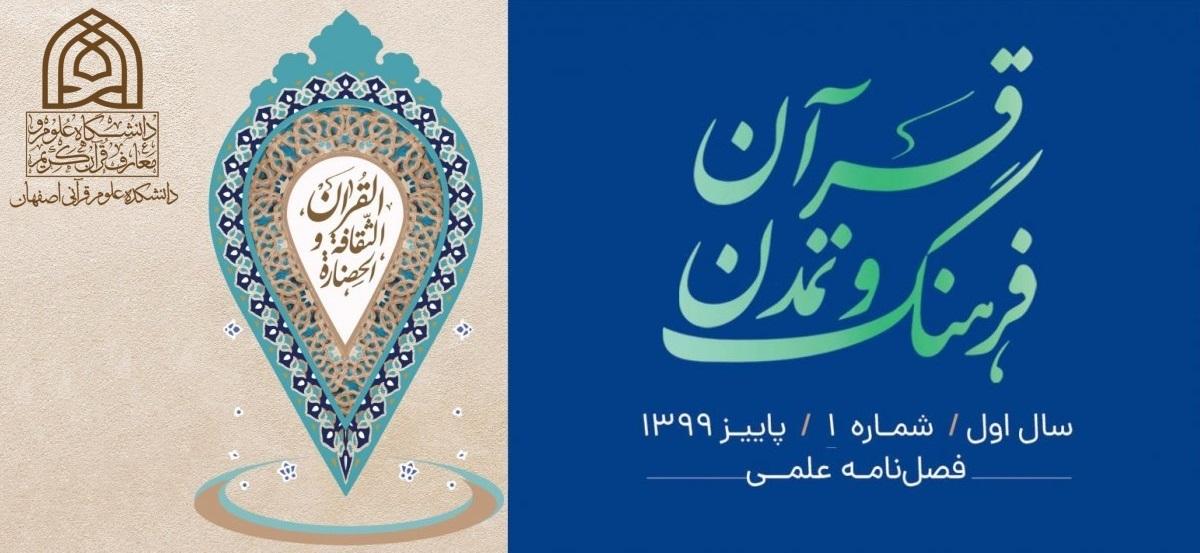 معرفی فصلنامه علمی «قرآن، فرهنگ و تمدن» - شماره اول