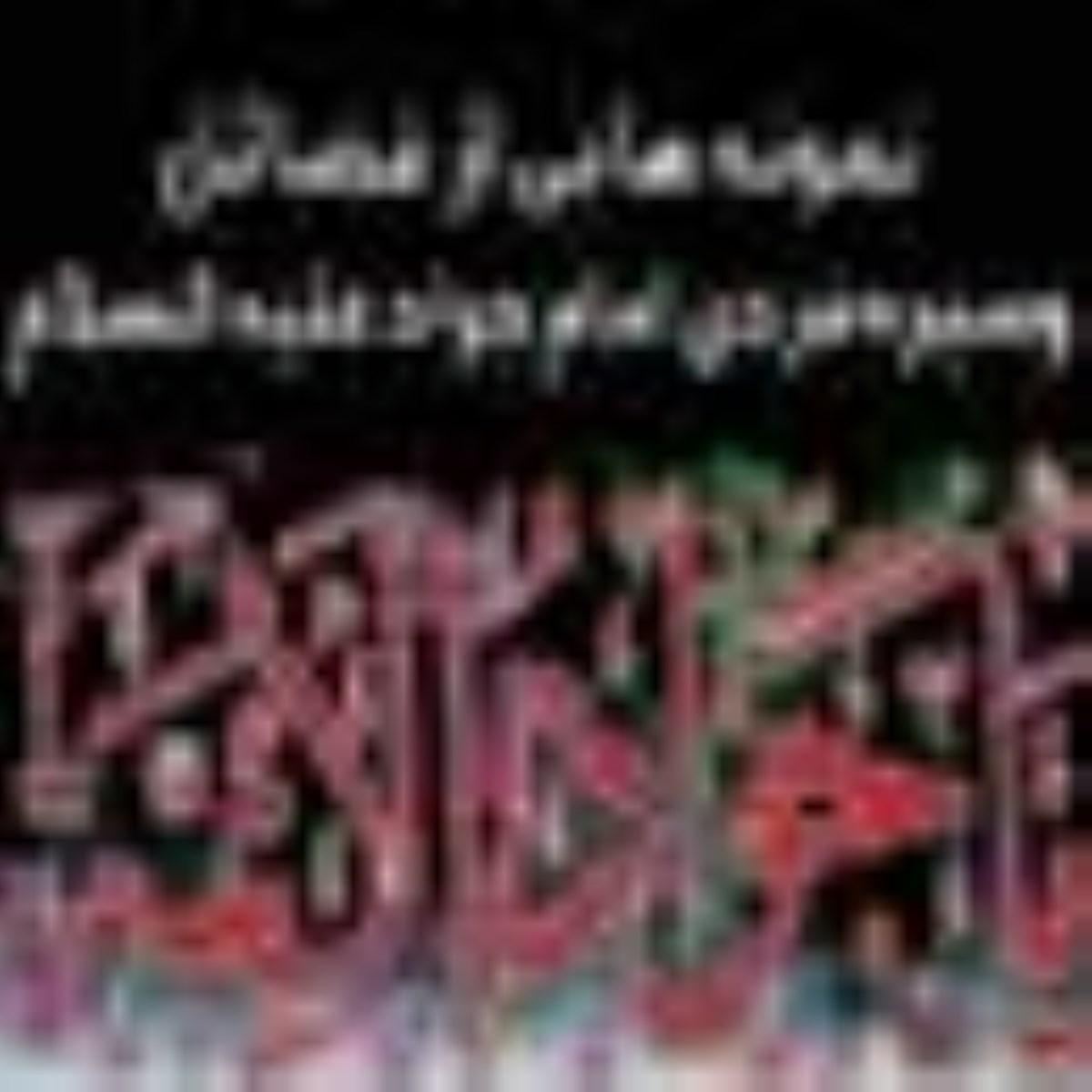 نمونه هايى از فضايل و سيره فردى امام محمد بن على الجواد(علیه السلام)