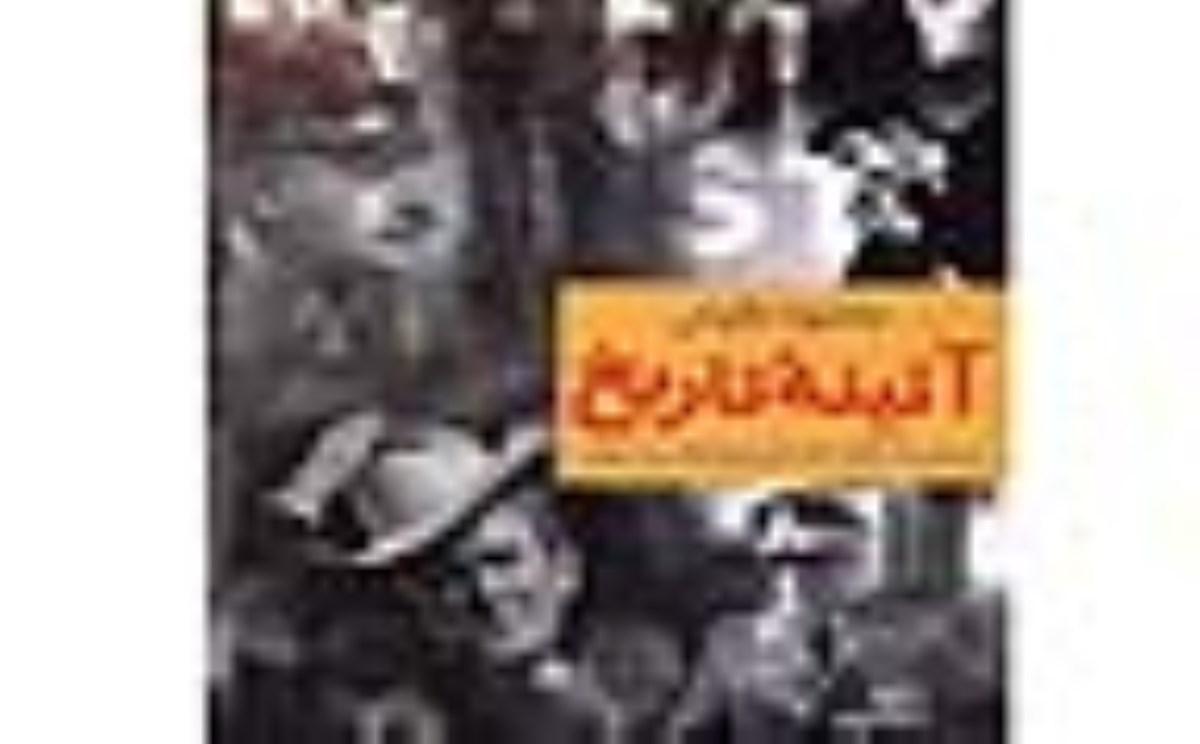 گذری بر سیمای جنگ در کتابهای تاریخیِ فارسی