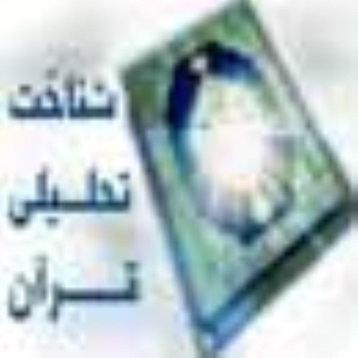 شناخت تحلیلى قرآن