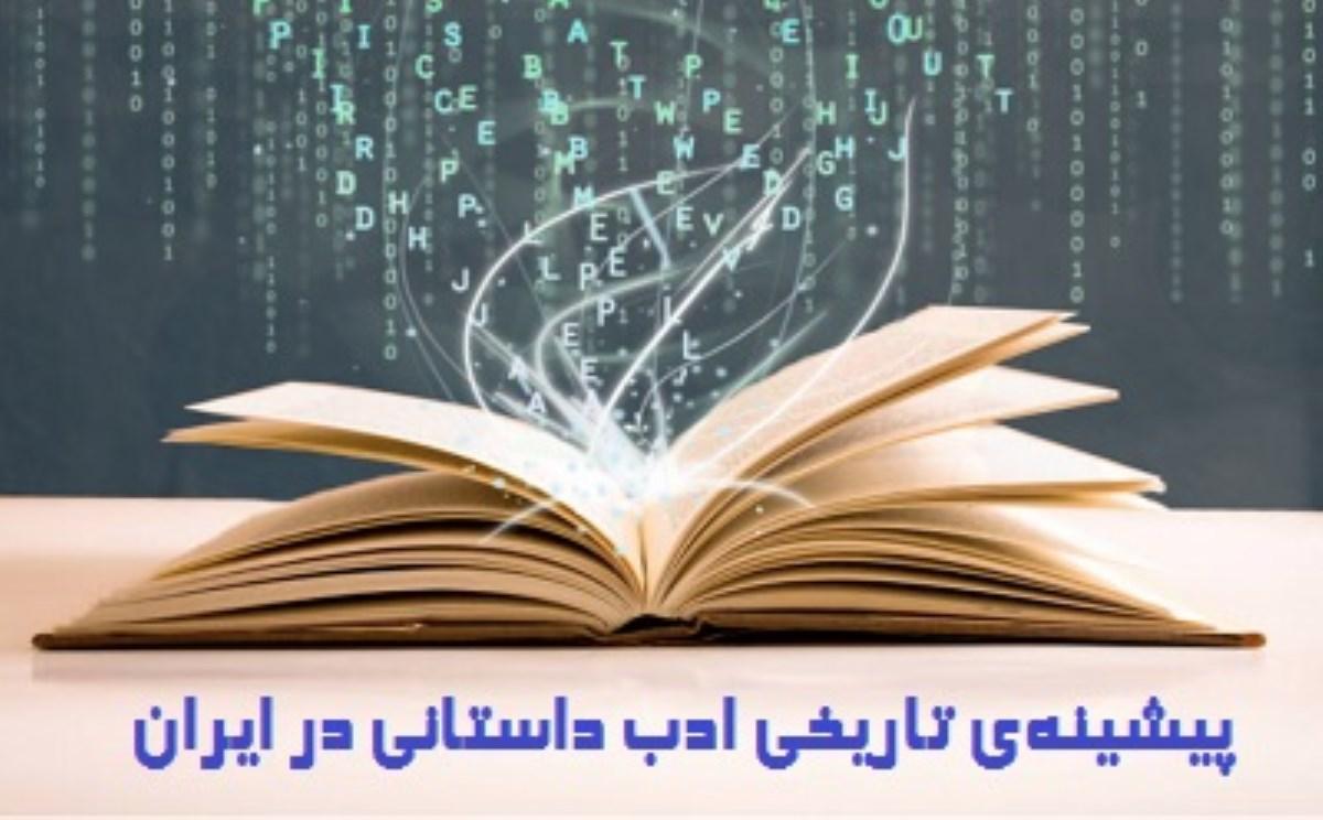 پیشینهی تاریخی ادب داستانی در ایران