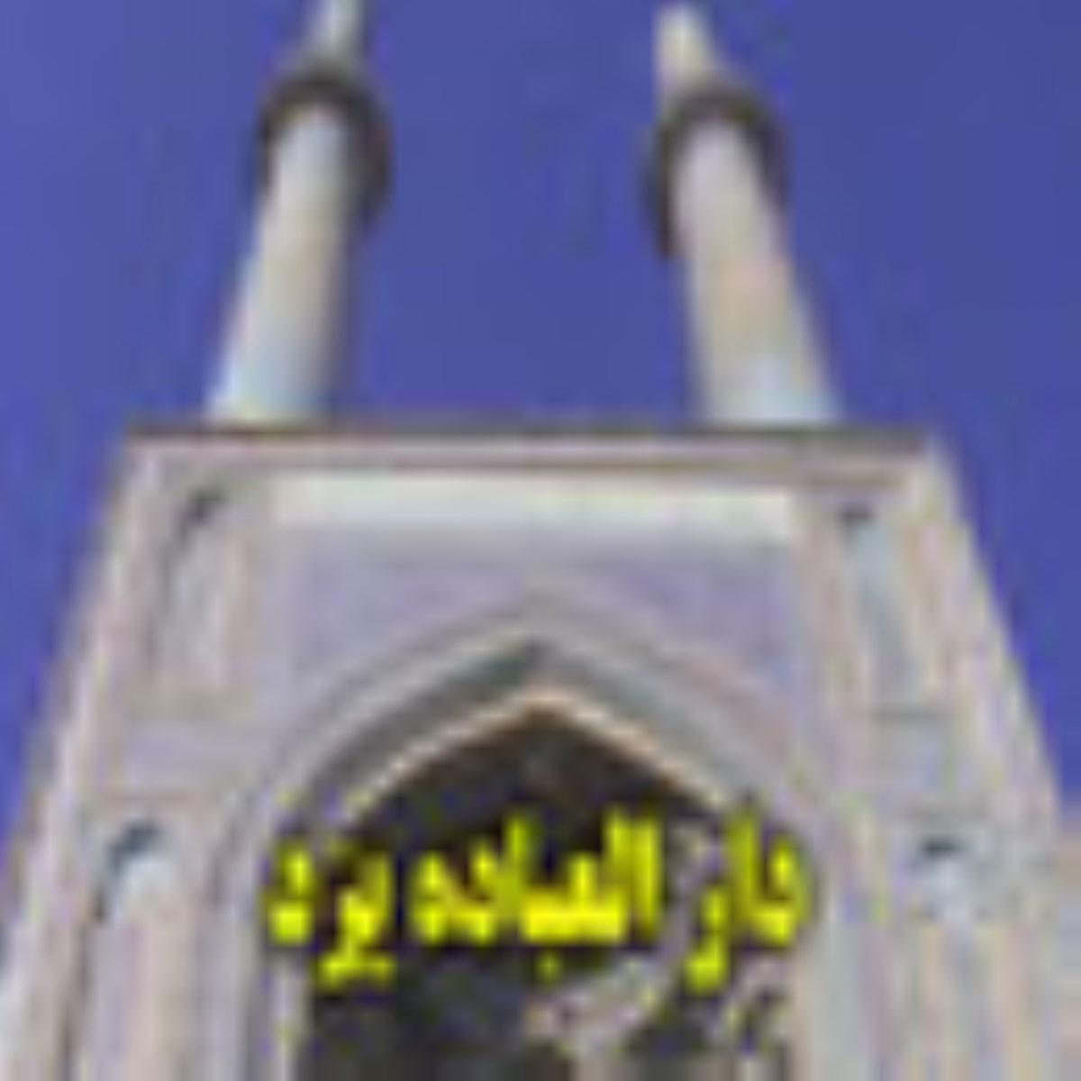 دارالعبادهي يزد و سنت ديرپاي وقف