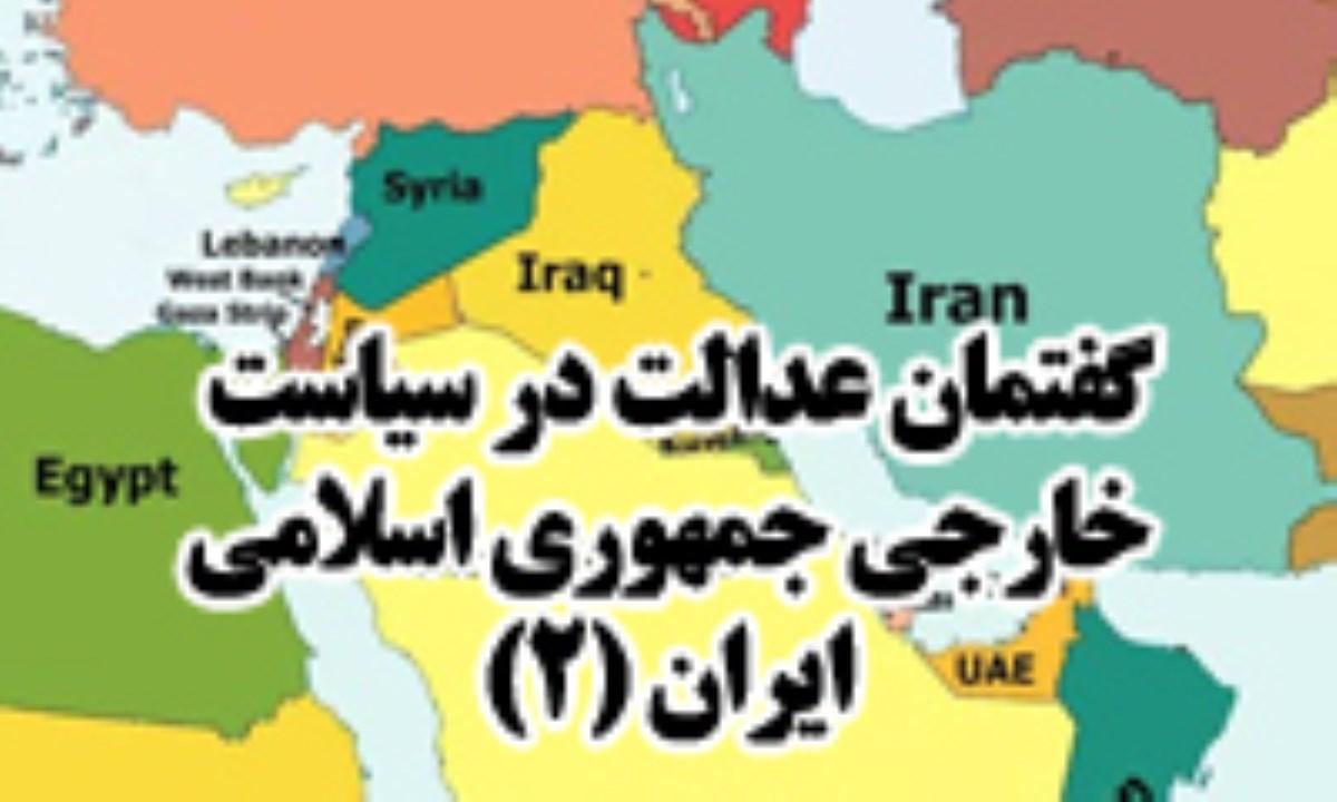 گفتمان عدالت در سياست خارجي جمهوري اسلامي ايران(2)
