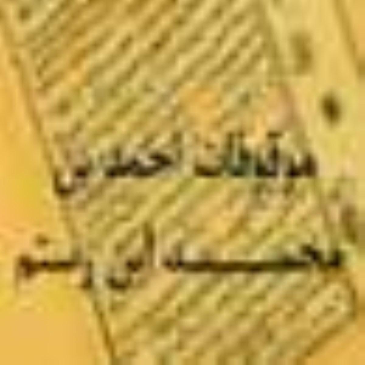 موقوفات احمد بن محمد بن رستم