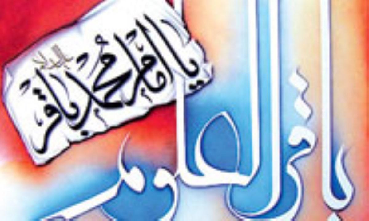 شاخصه های دوران امام باقر (ع) (2)