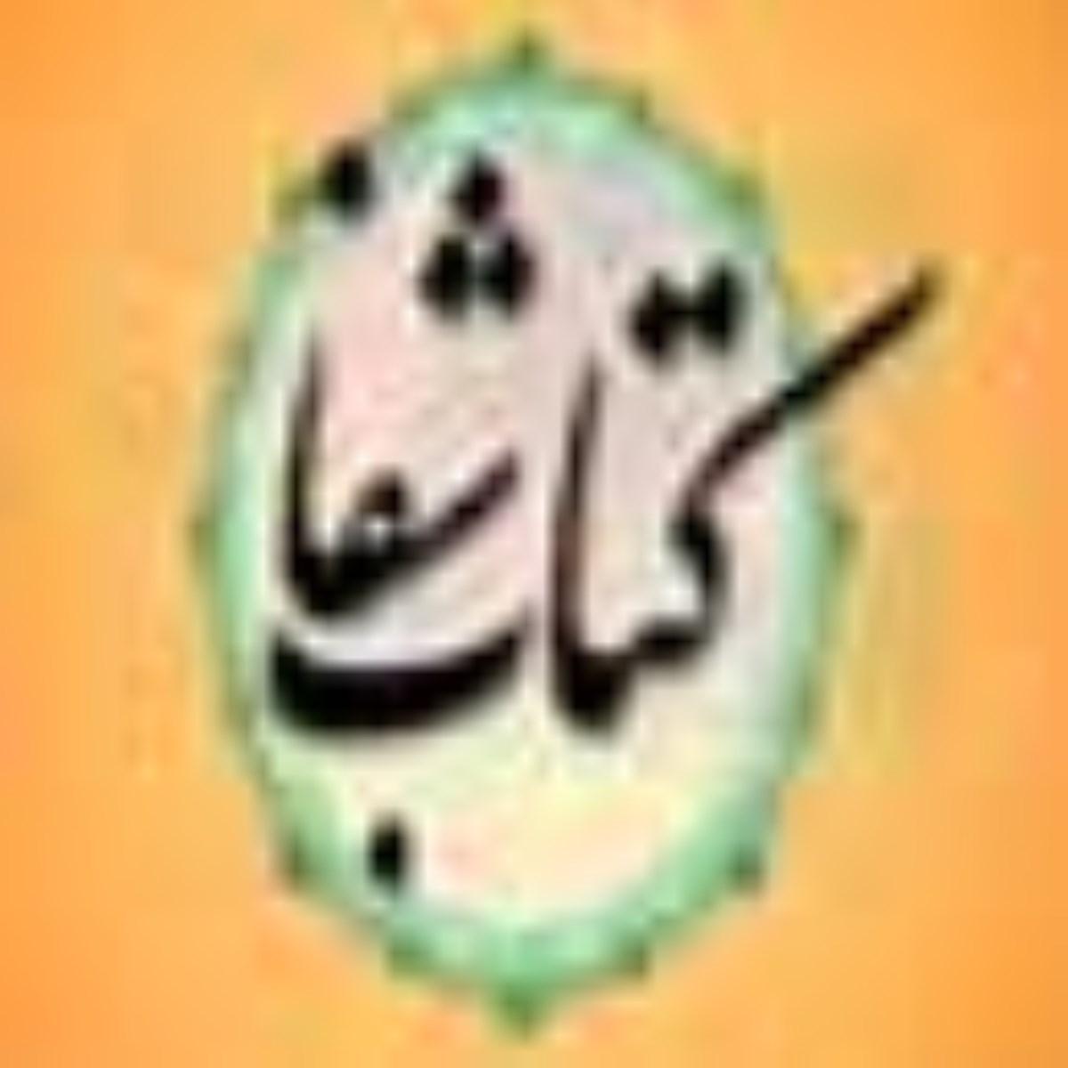 معلم اول فلسفه اسلامی