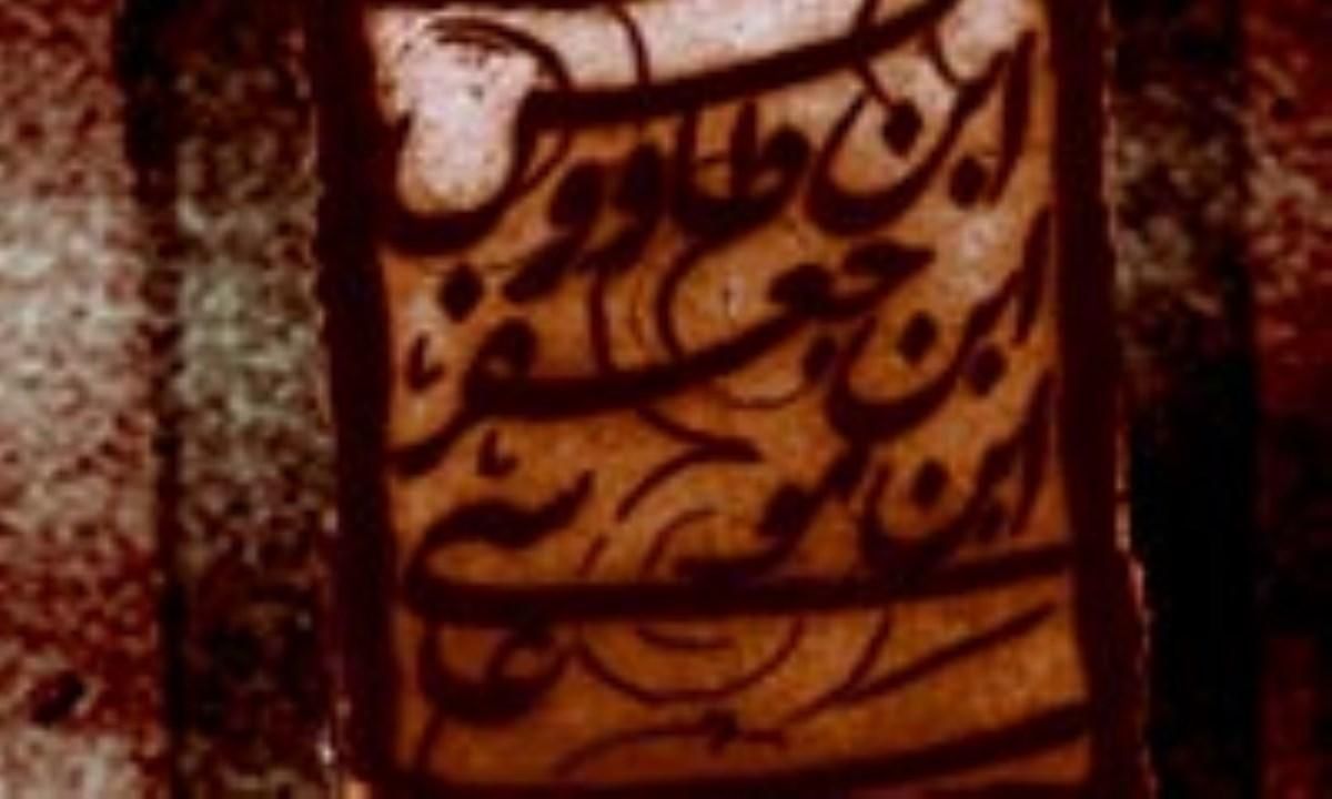 اعتبار دعاهاي ابن طاووس از نگاه او