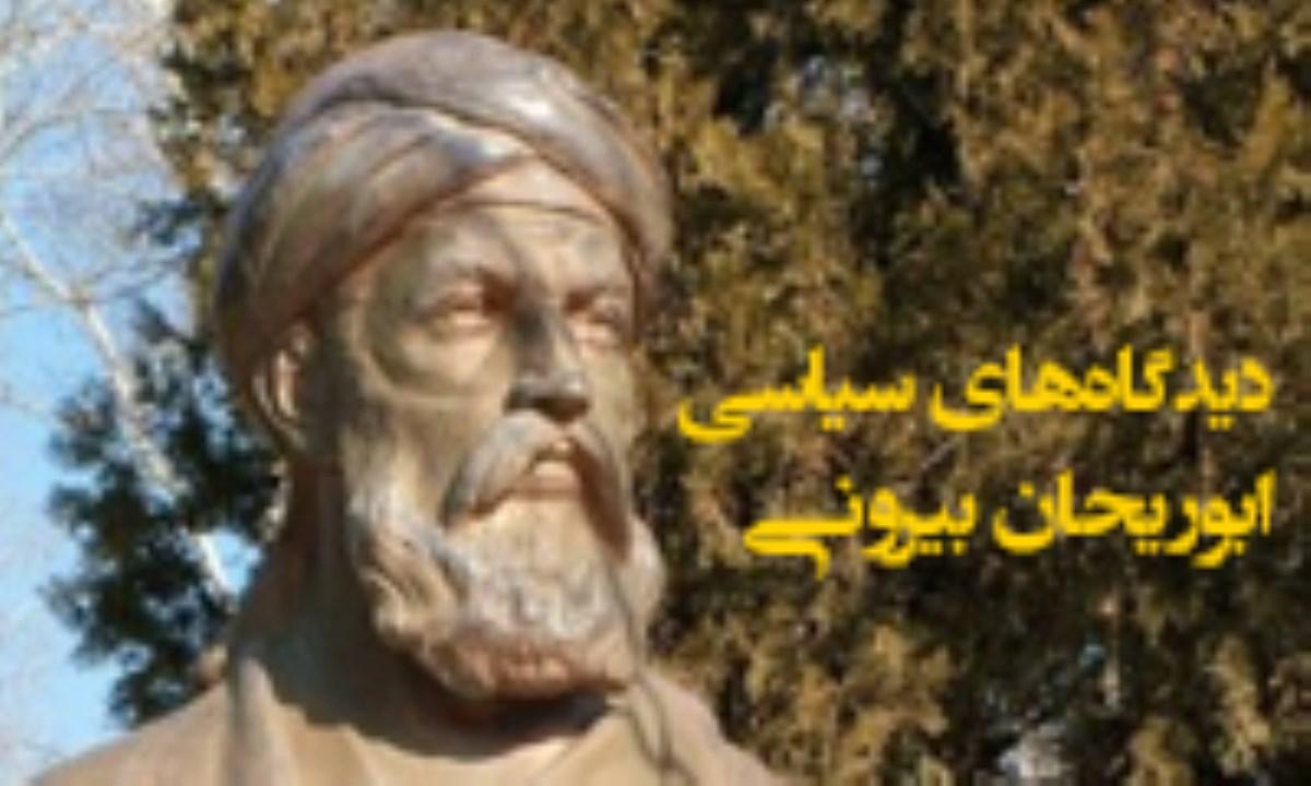 دیدگاههای سیاسی ابوریحان بیرونی