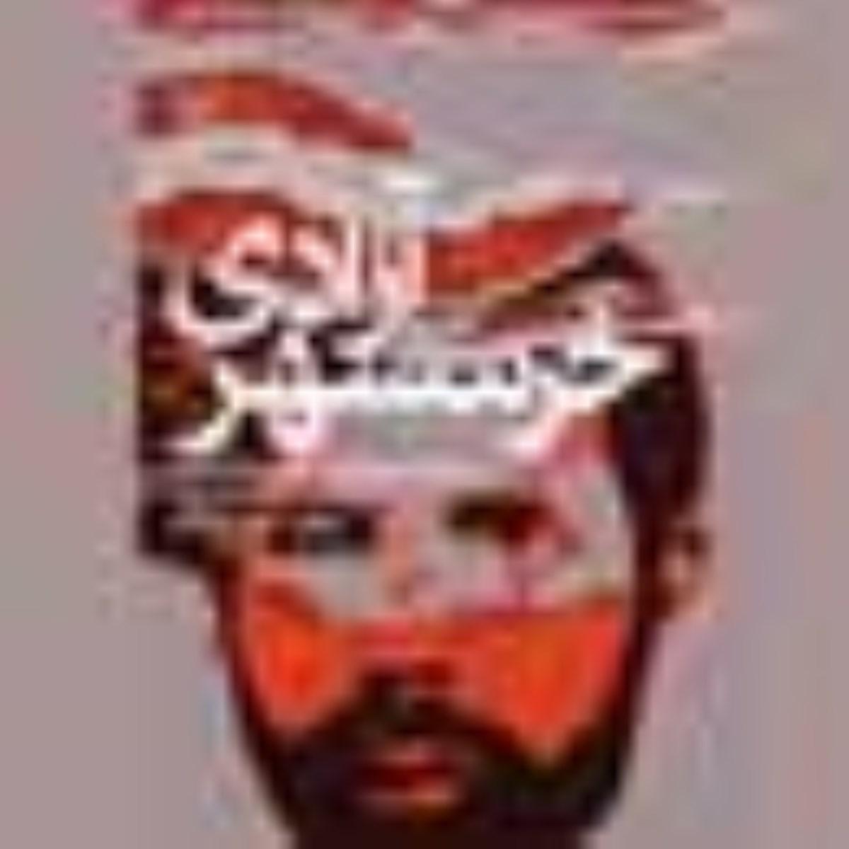 آزادي خرمشهر