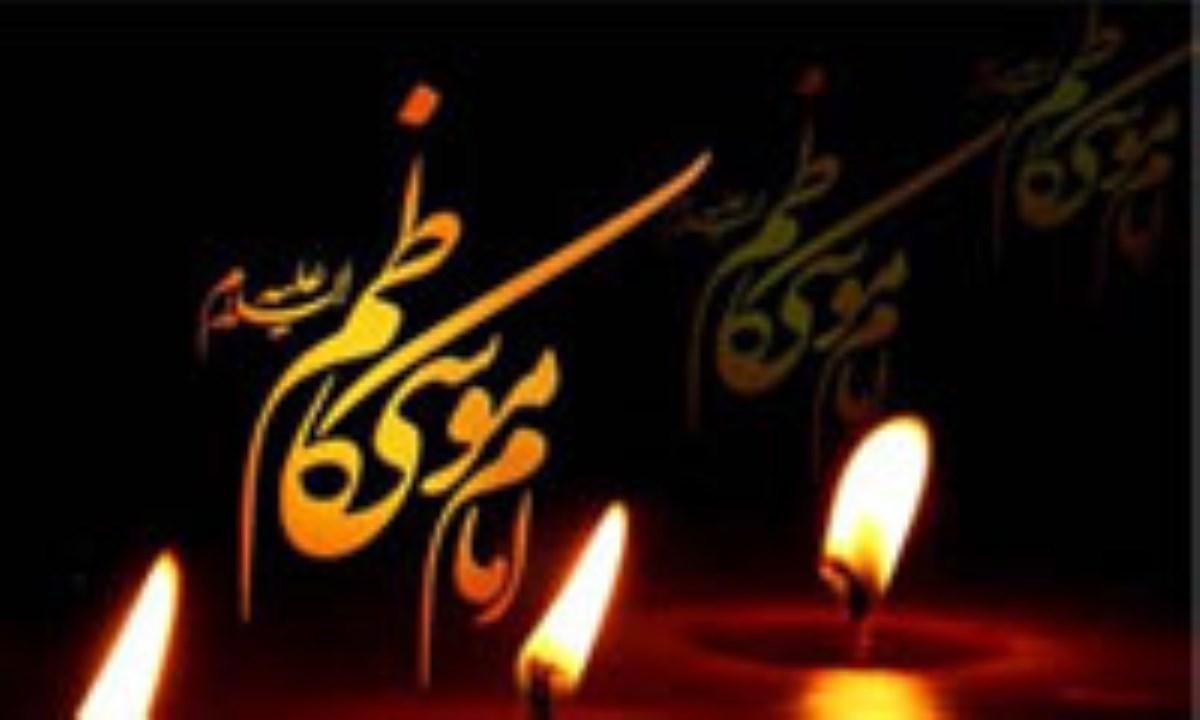 نقش امام موسی کاظم علیه السلام در گسترش فرهنگ و تمدن اسلامی (1)
