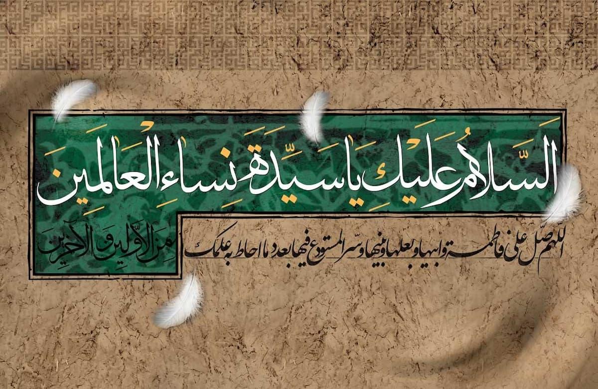 جایگاه وقف در سیره حضرت زهرا سلام الله علیها