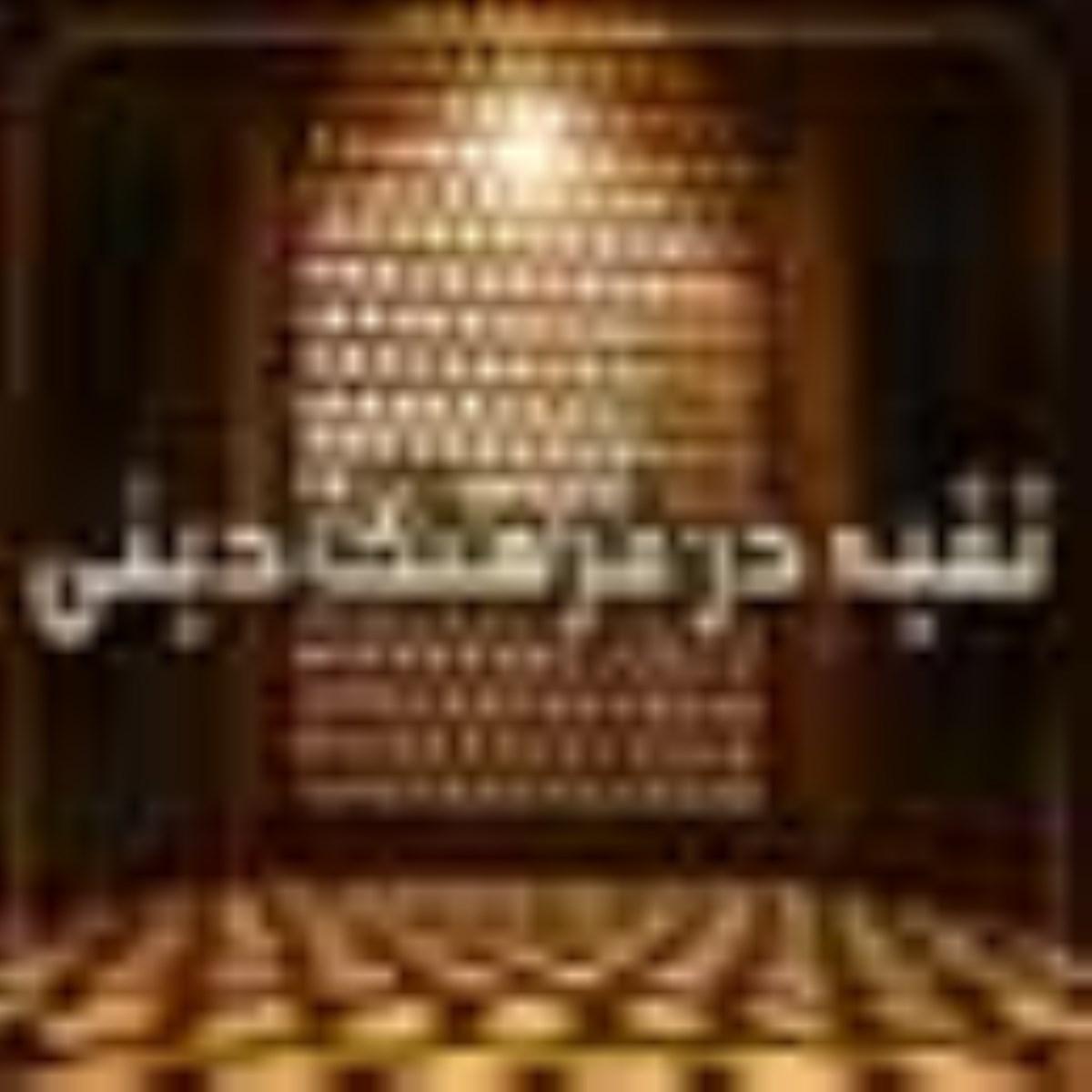 تقیه در فرهنگ دینی