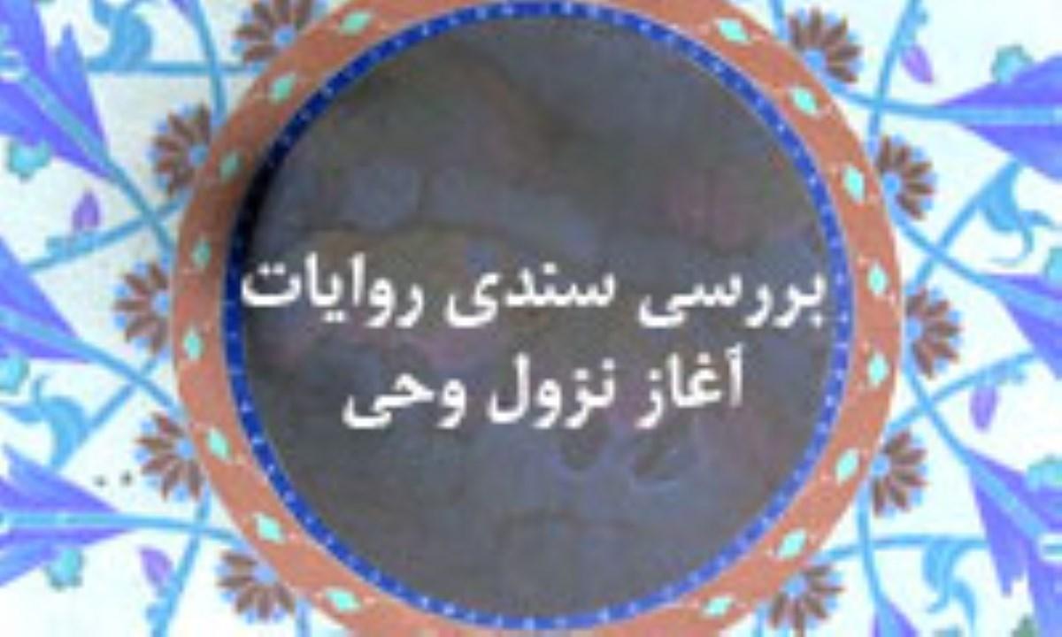 بررسي سندي روايات آغاز نزول وحي(2)