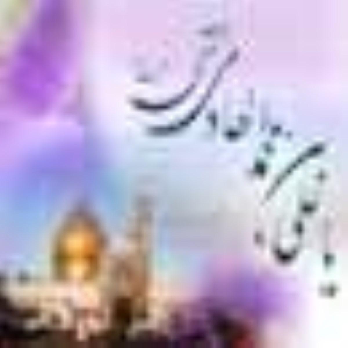 بَدْر ذی الحجّه( میلاد امام هادی علیهالسلام)