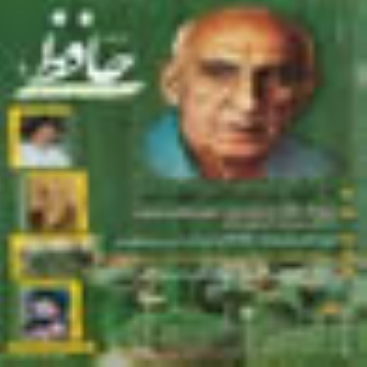 ماهنامه حافظ