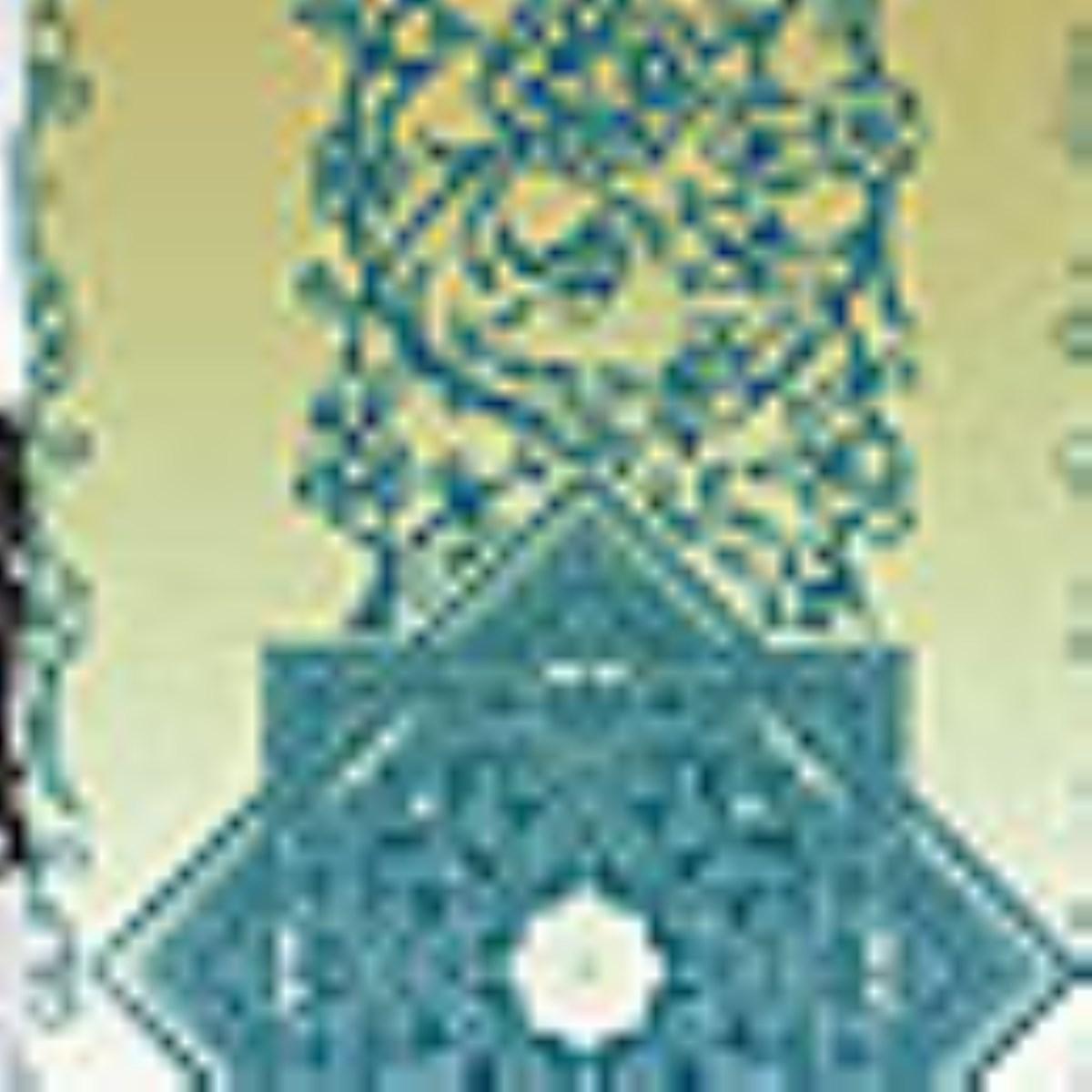 طرح یک نظریه ی اسلامی در روابط بین الملل