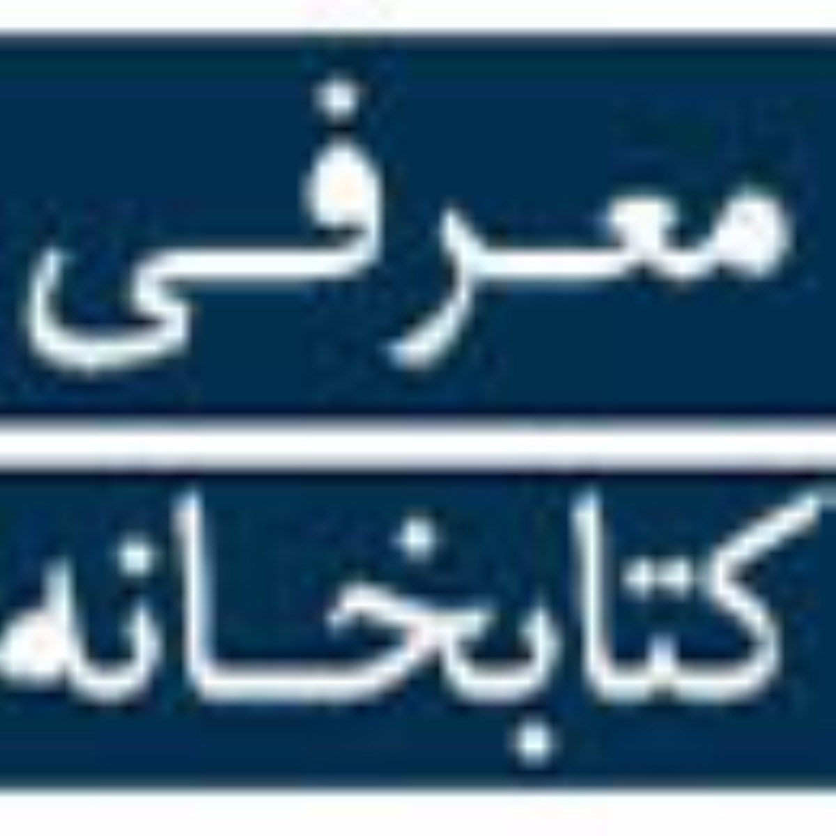 كتابخانه  عمومي  دهخدا (نهاد  كتابخانه  هاي  عمومي  كشور . استان  كرمانشاه)