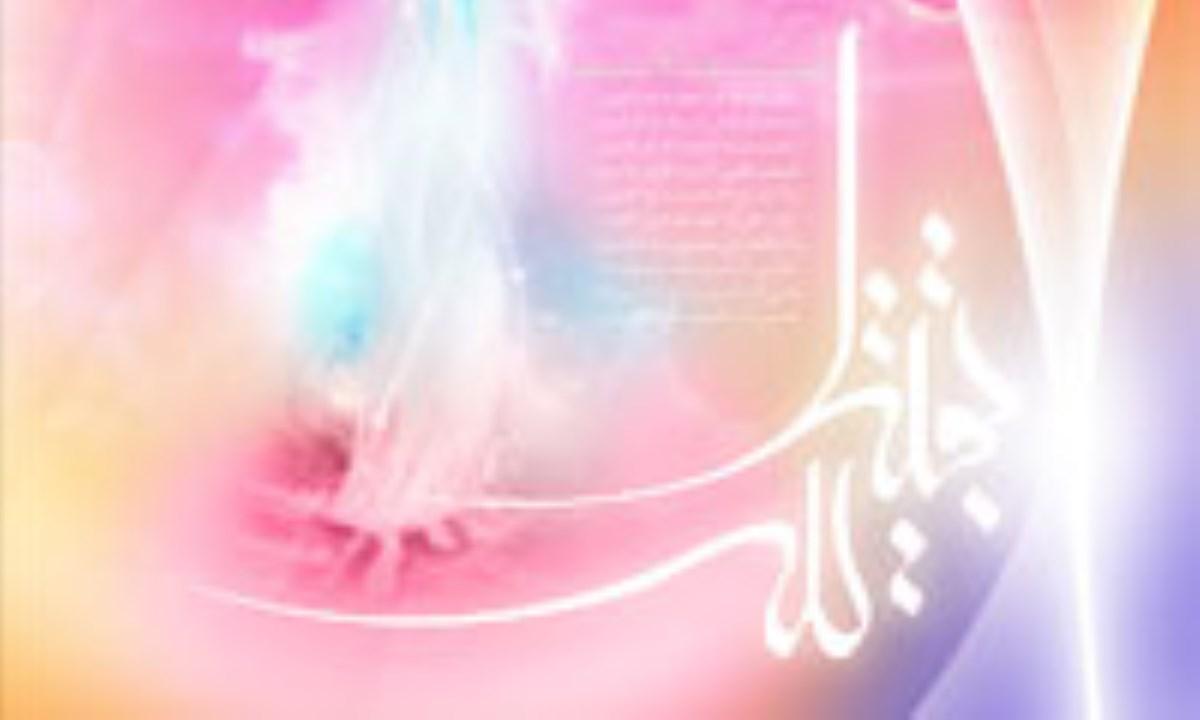 آثار عظيم اعتقاد به امام زمان (عج)