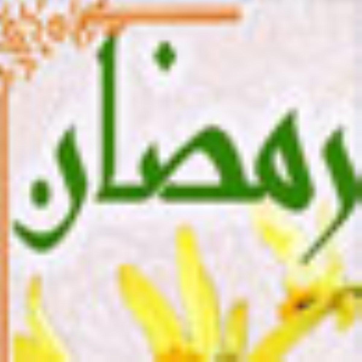 جستاری کوتاه درفضيلت ها و حرمت های ماه مبارك رمضان