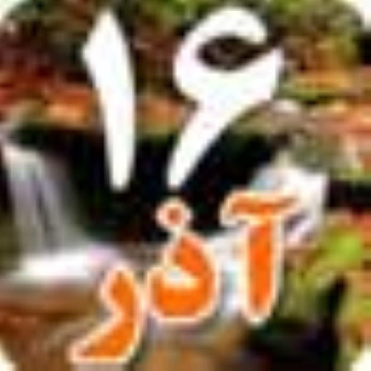 16 آذر 1387 / 7 ذی الحجه 1429 / 6 دسامبر 2008