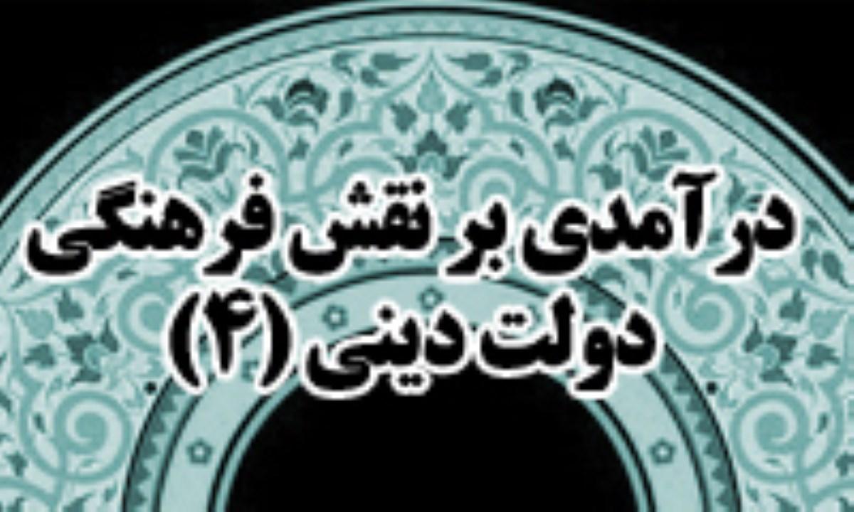 درآمدي بر نقش فرهنگي دولت ديني (4)