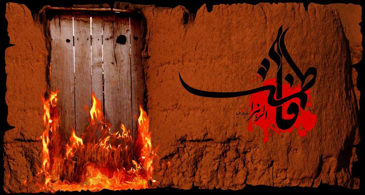 ماجرای صبر حضرت علی (علیه السلام)