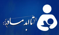 تا ابد مادر - ویژه نامه روز مادر