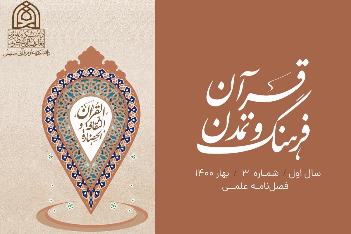 معرفی فصلنامه علمی «قرآن، فرهنگ و تمدن» - شماره سوم