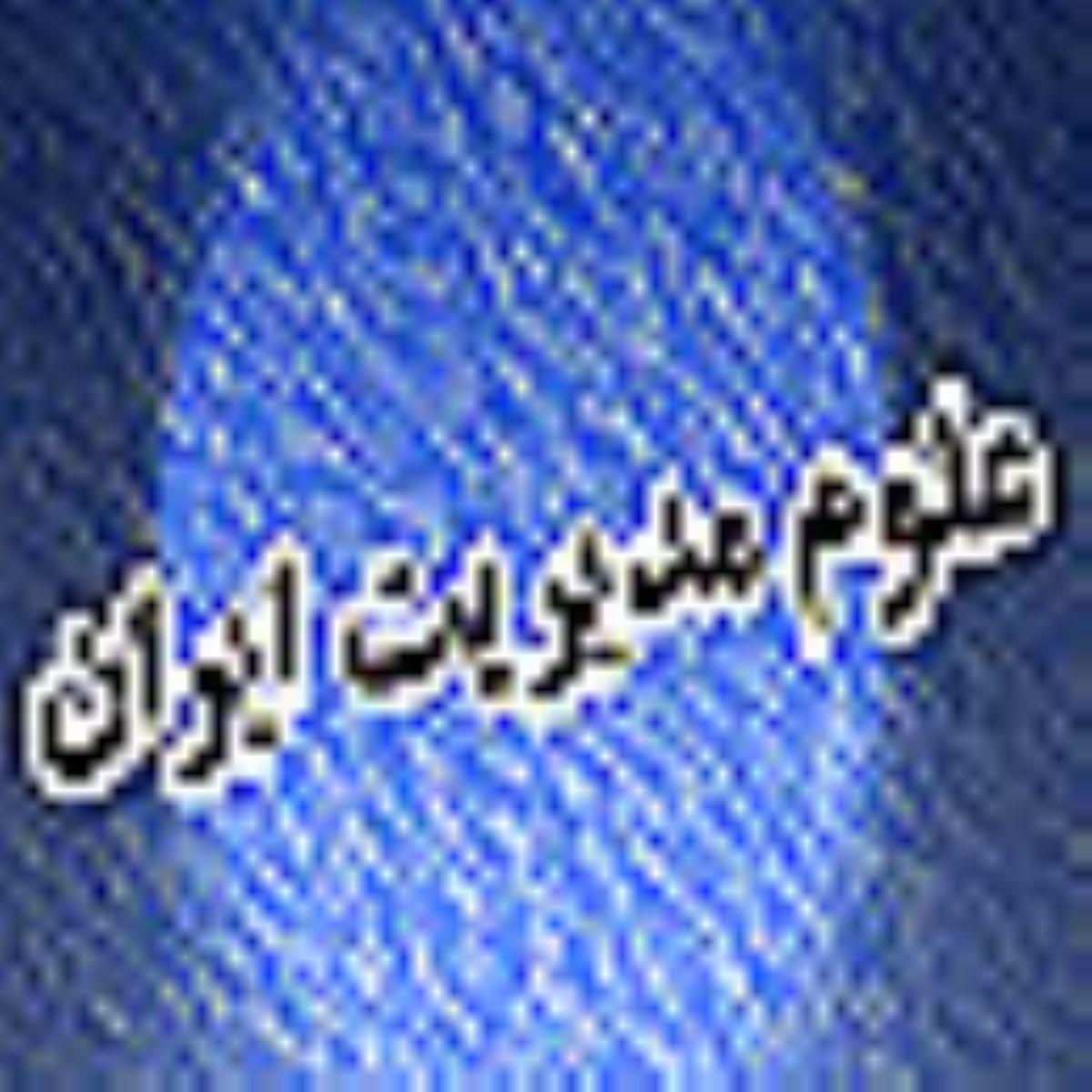 فصلنامه علوم مديريت ايران