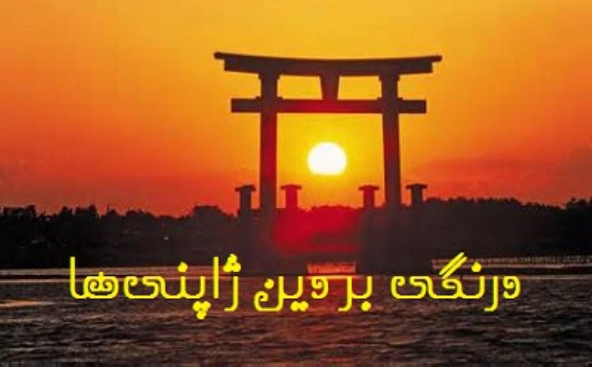 درنگی بر دین ژاپنیها (قسمت دوم)