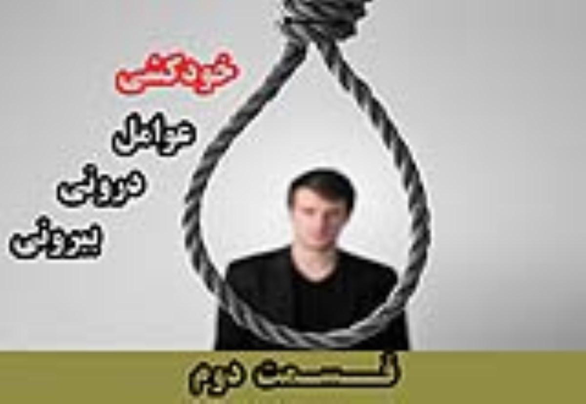 فکر خودکشی عوامل درونی و بیرونی(قسمت دوم)