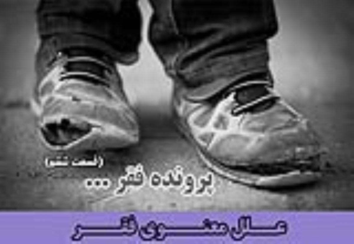 پرونده فقر (قسمت ششم)
