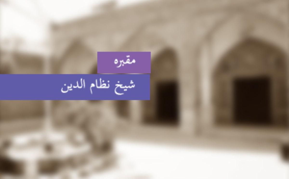مقبرهی شیخ نظام الدین