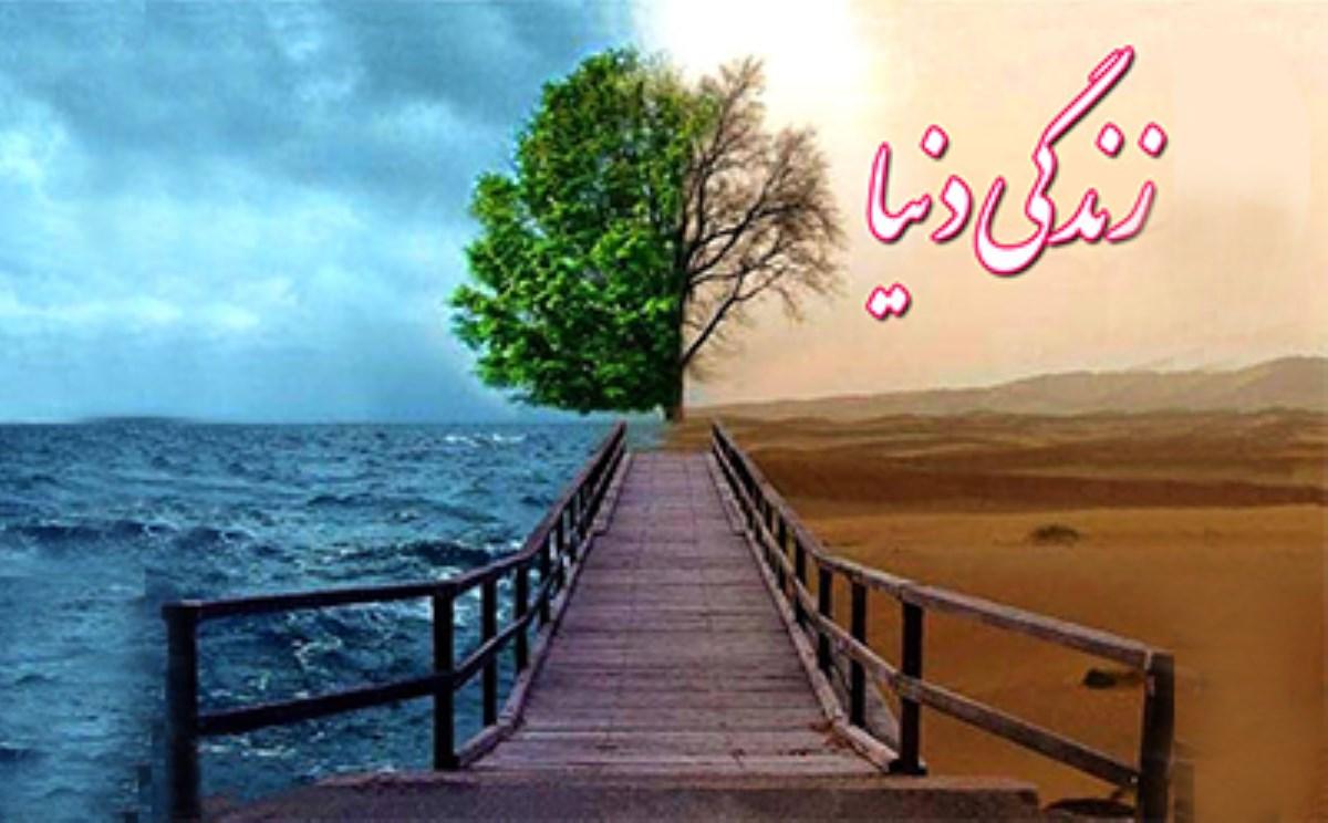 تمثیلهای قرآن برای زندگی دنیا