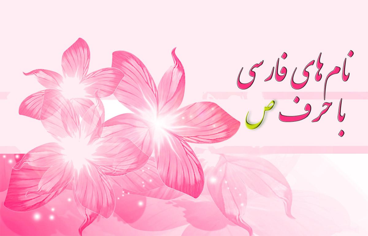 نام های فارسی که با حرف ص شروع می شوند