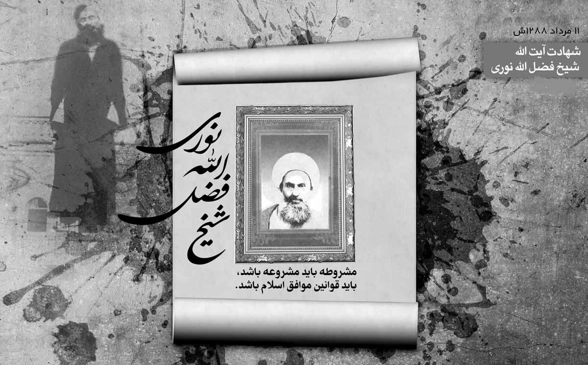 شیخ فضل الله نوری؛ قربانی جبر تاریخی