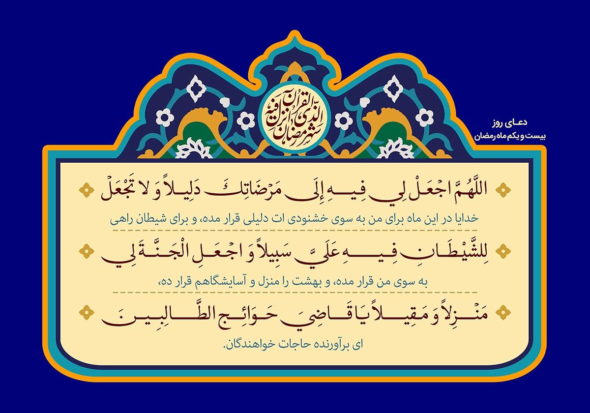اعمال روز بیست و یکم ماه مبارک رمضان