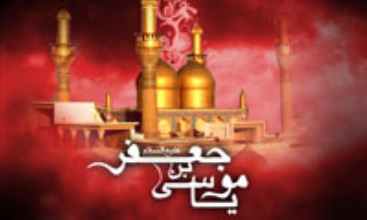قرآن در سیره و سخن امام کاظم (ع) (1)
