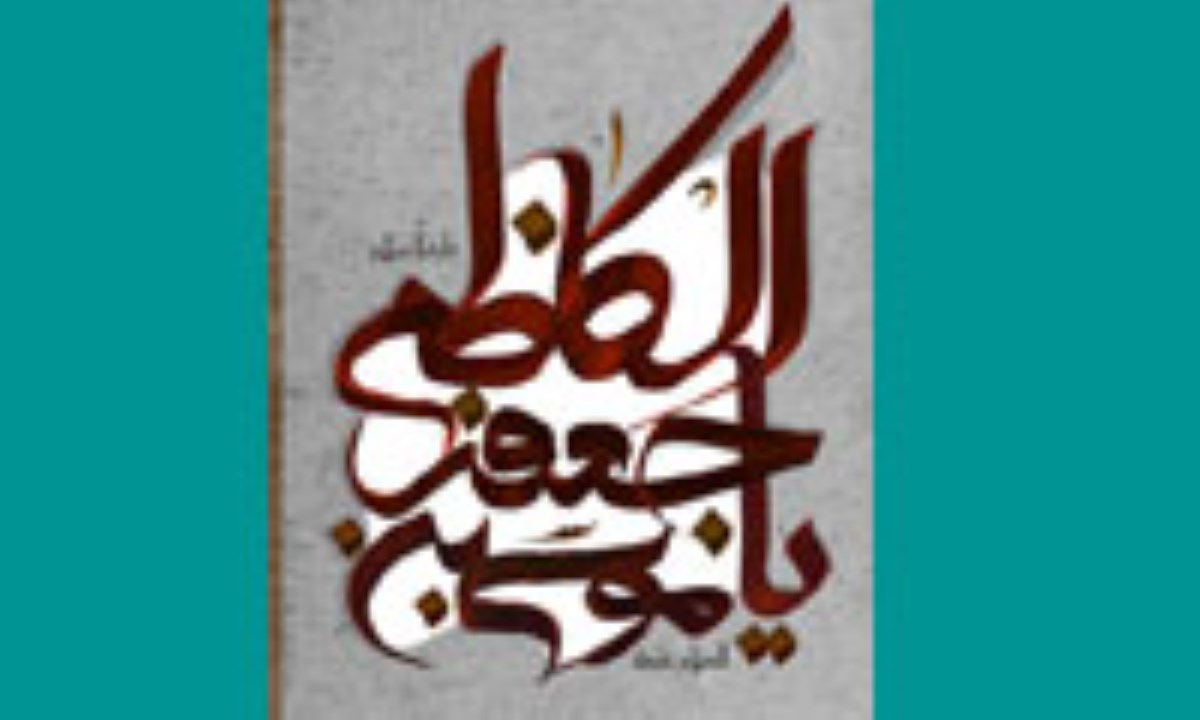قرآن در سیره و سخن امام کاظم (علیه السلام)