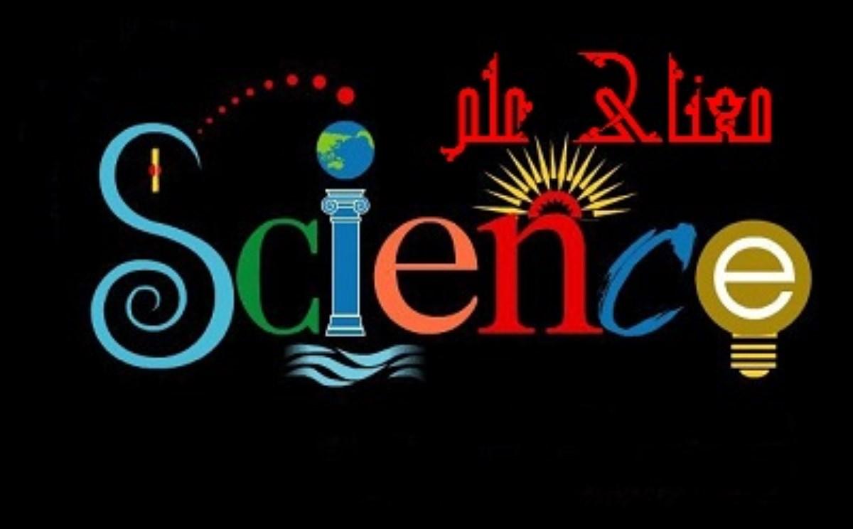 معنای علم