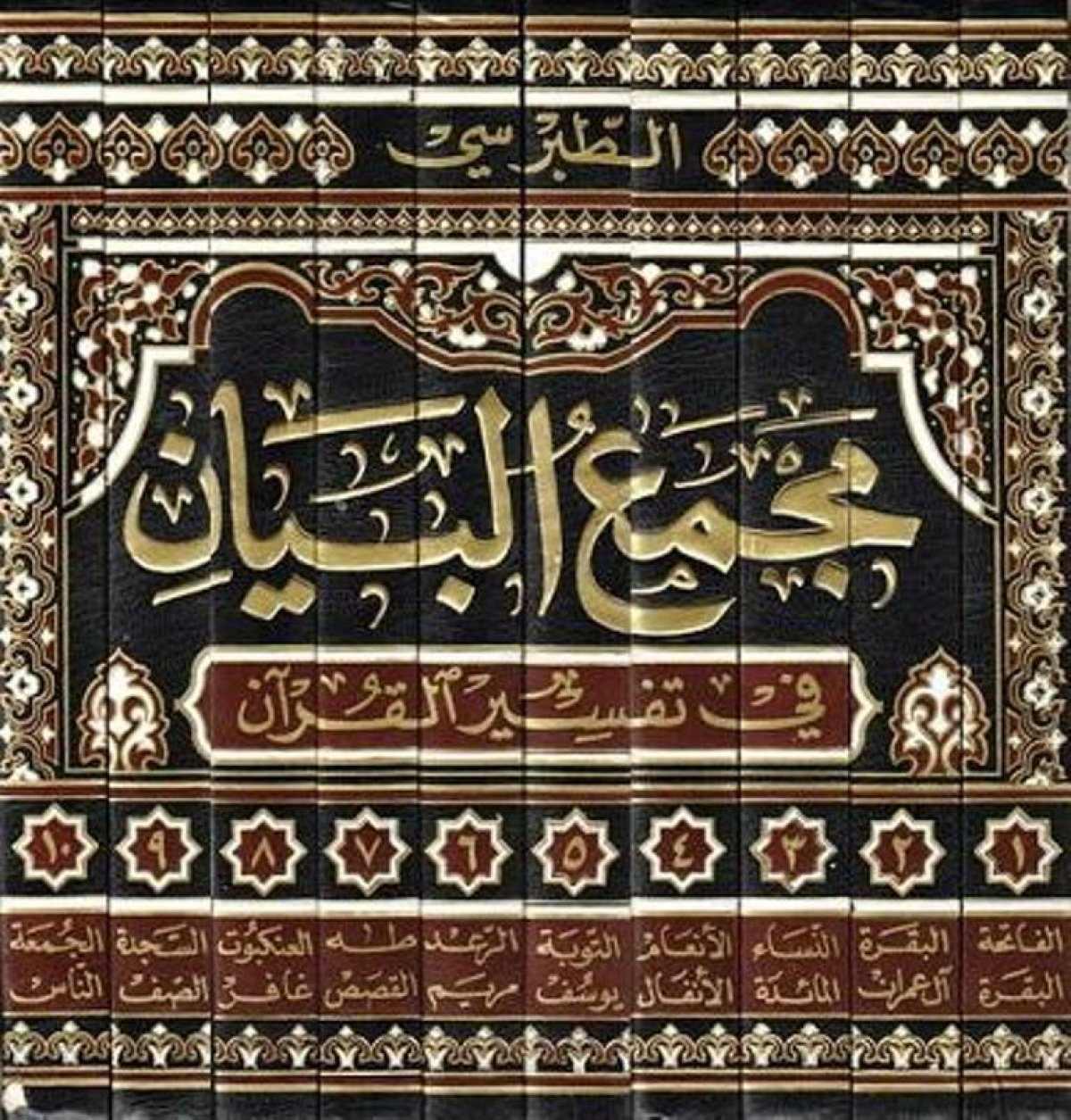 معرفی تفسیر مجمع البیان فی تفسیر القرآن