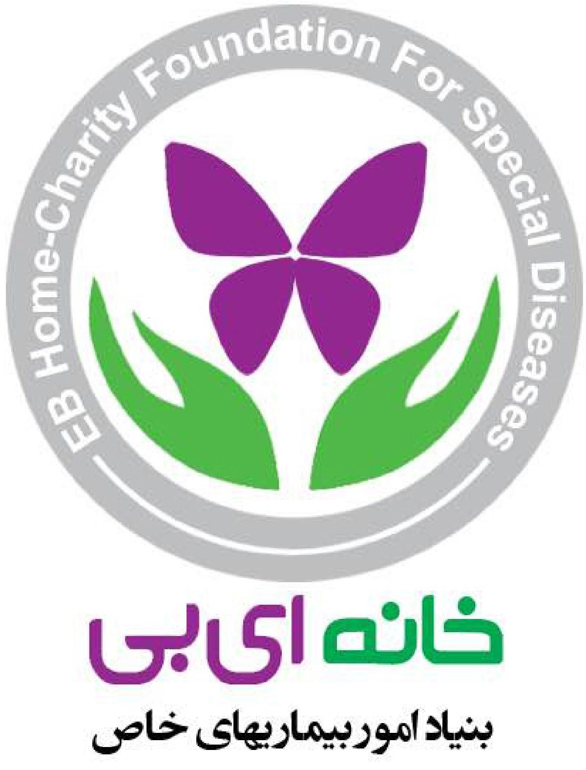 بیماریهای خاص و تاثیر خیریه ها در کمک به بیماران