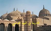الشيعة في العهد العباسي