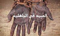 العبيد في الجاهلية