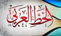 تطور الخط العربي